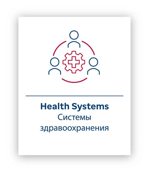 Health System Working group icon